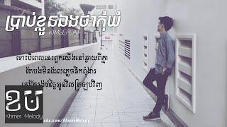 ប្រាប់ខ្លួនឯងថាកុំយំ - KIMSEFEAT