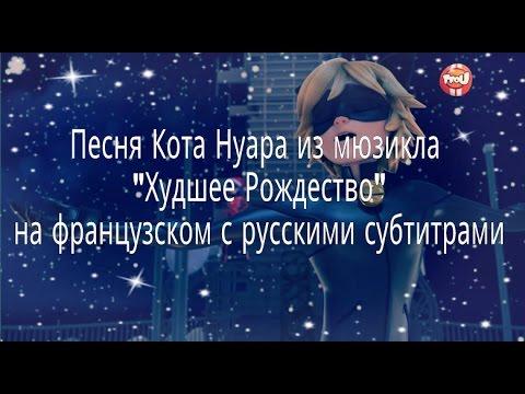С русскими субтитрами леди баг и супер кот рождество