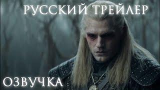 Ведьмак — русский трейлер (озвучка) l The witcher