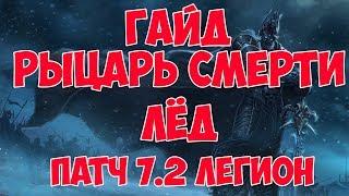 Гайд рыцарь смерти лёд 7.2 (ФДК)
