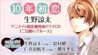 2012年10月19日(金)発売予定「10年初恋 生野諒太」アニメイト限定版 特...