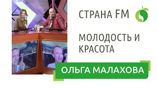 «Утрений звездный эксперт» - Страна FM | Молодость и красота с Ольгой Малаховой