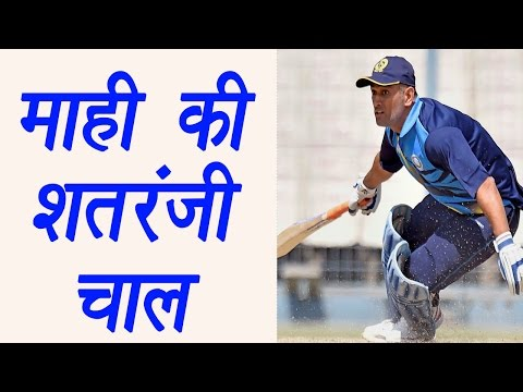 MS Dhoni's magical captainship secures great win for Jharkhand | वनइंडिया हिन्दी