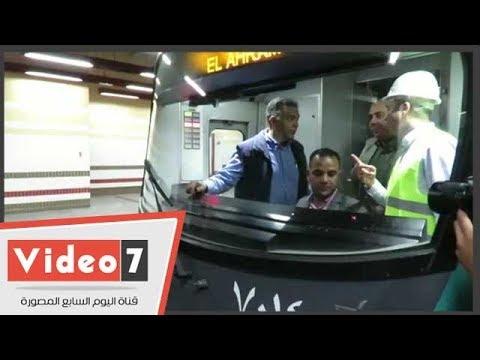 اليوم السابع :وزير النقل يشهد التشغيل التجريبي لمترو مصر الجديدة
