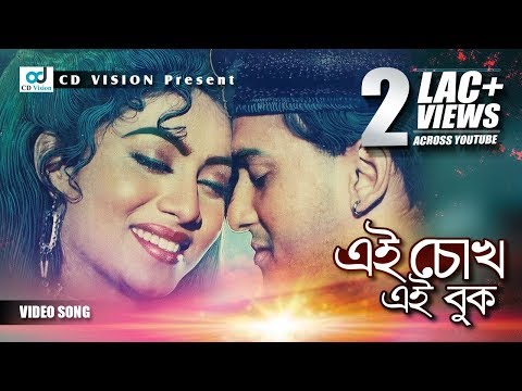 Ai Chokh Ai Buk | Jibon Shongshar (2016) | Full HD Movie Song | Salman Shah | Shabnur | CD Vision