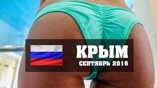видео Горящие туры в Крым из Москвы с перелетом. Цены на горящие путевки в Крым в 2018 году от всех туроператоров все включено