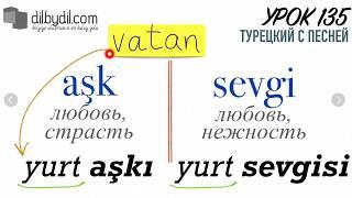 Еще немного о любви Aşk (Любовь, Страсть)| Курс Турецкий с песней Урок #135 | DilByDil