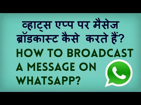How to Broadcast a Message on Whatsapp? Whatsapp par message broadcast kaise karte hain?