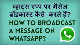 How to Broadcast a Message on Whatsapp? Whatsapp par message broadcast kaise karte hain? thumbnail