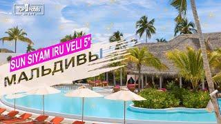Отель Sun Siyam Iru Veli 5 на Мальдивских островах