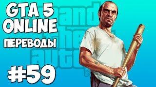 GTA 5 Online Смешные моменты 59 (приколы, баги, геймплей)