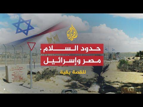 للقصة بقية- حدود السلام المصري الإسرائيلي  - نشر قبل 5 ساعة