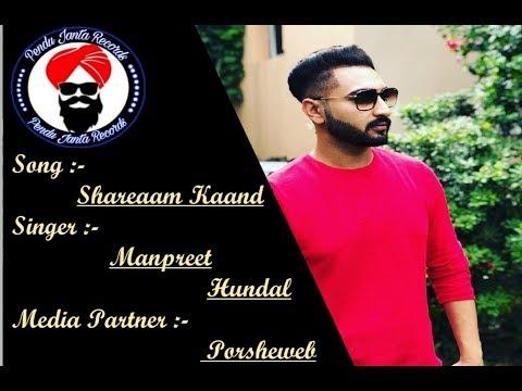 shareaam-kaand-|-manpreet-hundal-feat-the-boss-|-latest-punjabi-songs-|-pendu-janta-records