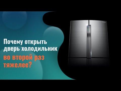Почему открыть дверь морозильной камеры во второй раз сложнее