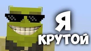 Мс Кус - Я КРУТОЙ [КЛИП] | Minecraft Майнкрафт