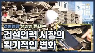 건설인력 시장의 획기적인 변화 [극찬기업] 14-2 /…