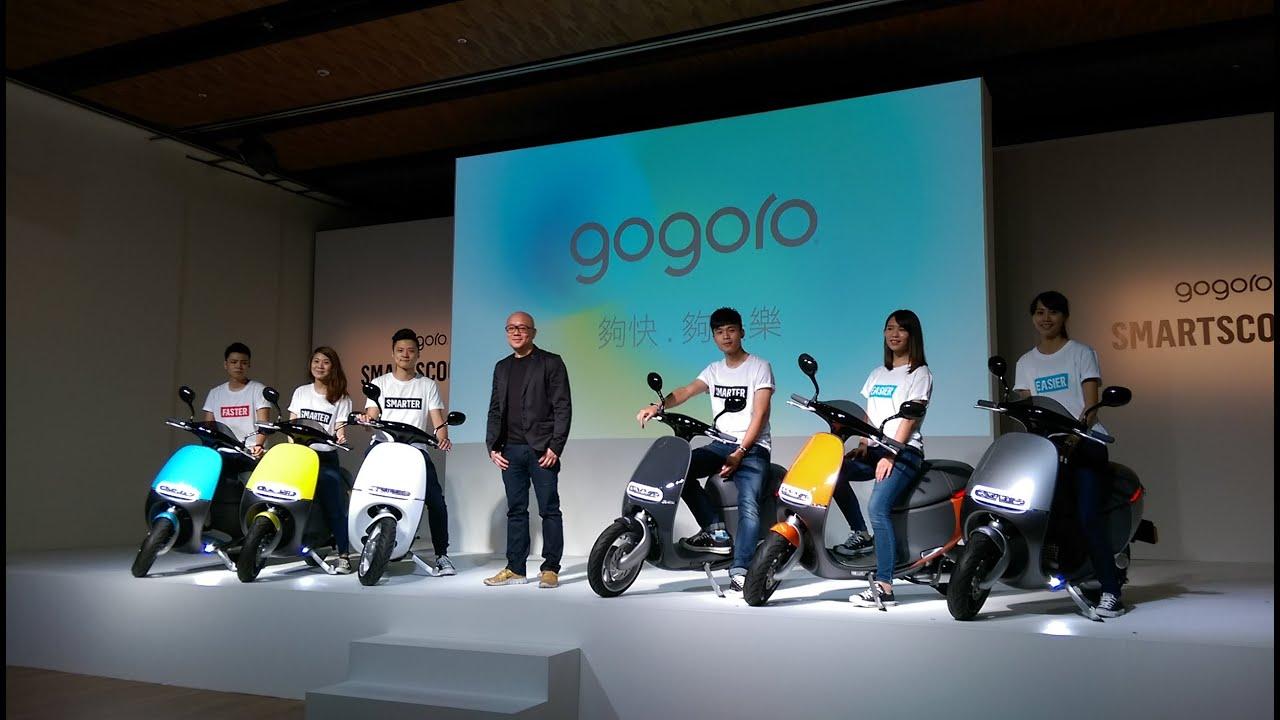 GOGORO Lite 發表會現場直擊 - YouTube
