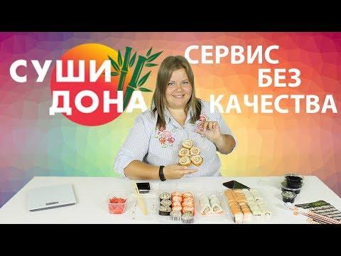 Обзор доставки еды Суши Дона