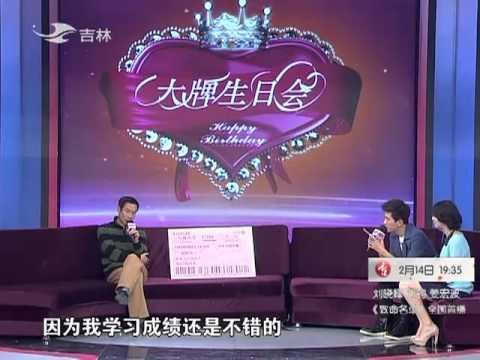 大牌生日会 20130201 刘佩琦(Liu Peiqi)辛辣点评老婆 赞斯琴高娃有虎性-HD高清完整版
