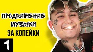 Как продвигать музыку Вконтакте | ПРОДВИЖЕНИЕ МУЗЫКИ - 1 часть