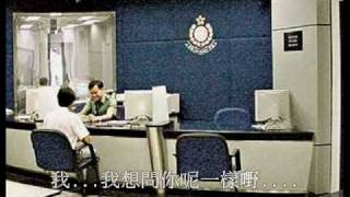 警務處高級督察(陳幫辦)發爛渣(字幕版)