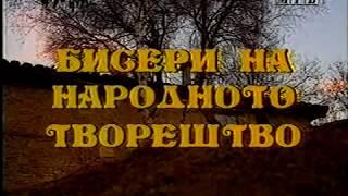 Македонски народни приказни - Сон