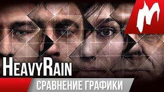 Heavy Rain - PS4 vs. PS3 [Сравнение графики]