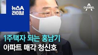 1주택자 되는 홍남기…아파트 매각 청신호 | 뉴스A 라…