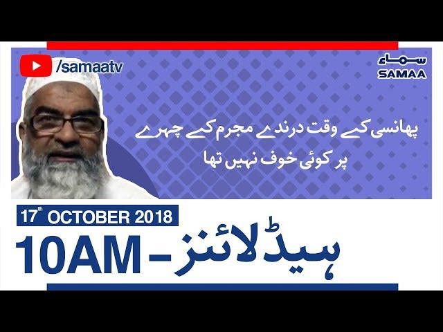 Samaa Headline - 10 AM - 17 October 2018