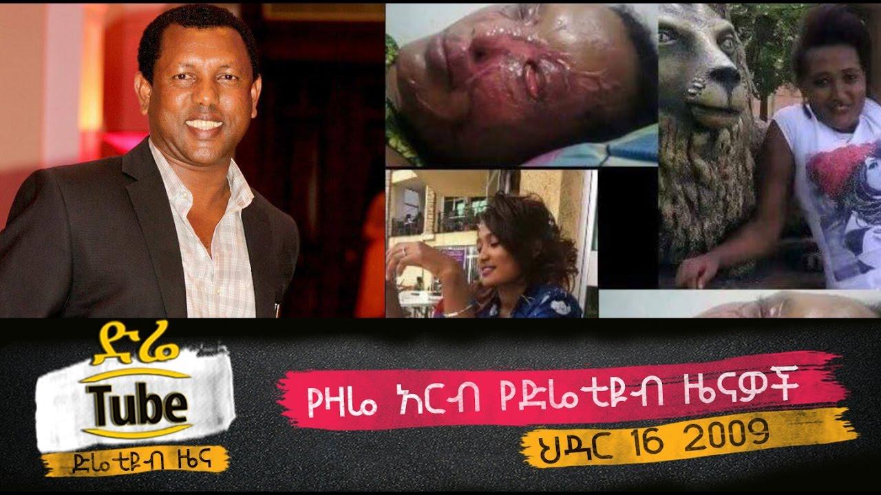 Ethiopia The Latest Ethiopian News from DireTube Nov 25
