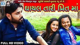 New Bewafa Song Ghayal Tari Preet Ma | Full VIDEO | Bhikhudan Khared | Latest Gujarati Song 2018