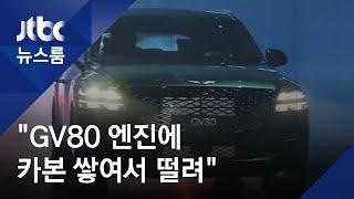 """""""엔진에 카본 쌓여서""""…'GV80 디젤차' 당분간 출고 중지 / JTBC 뉴스룸"""