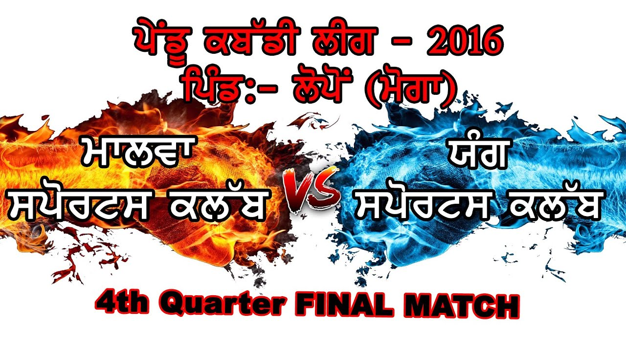 ਪੇਂਡੂ ਕਬੱਡੀ ਲੀਗ 2016 | Quarter Final 4th | MALWA SPORTS vs YOUNG SPORTS CLUB | LOPON MOGA | Part 4th