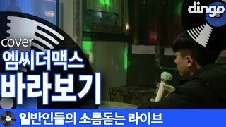 [일소라] 노래방에서 엠맥 노래 뿌시기가 취미인듯한 일반인이 부른 '바라보기' (엠씨더맥스) cover