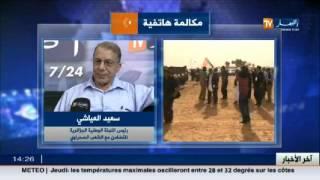 الصحراء الغربية / سعيد العياشي : حصل الاجماع على ترشيح السيد ابراهيم غالي