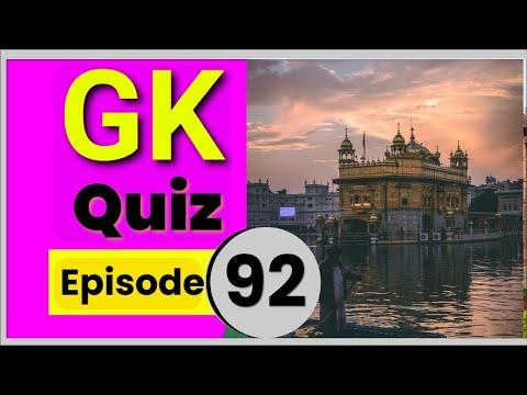 GK Quiz Ep 92 | General Knowledge | सामान्य ज्ञान प्रश्नोत्तरी | GK for competitive exams Quiz Test