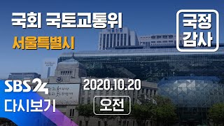 [LIVE] 국회 국토교통위 서울특별시 국정감사 - 오…