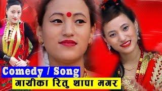 था छैन किन हो बेसरी लाज मात्र लाग्छ - Ritu Thapa Magar । Song। Comedy । लोक दोहोरि गायीका