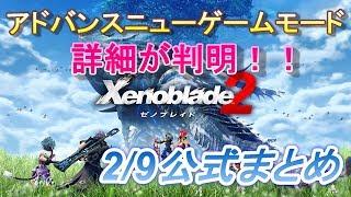 ゼノブレイド2「アドバンスニューゲームモード」の詳細が判明!