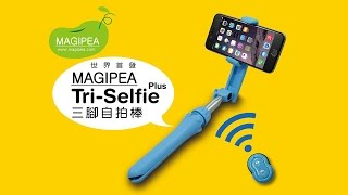MAGIPEA Tri-Selfie Plus 三腳自拍棒