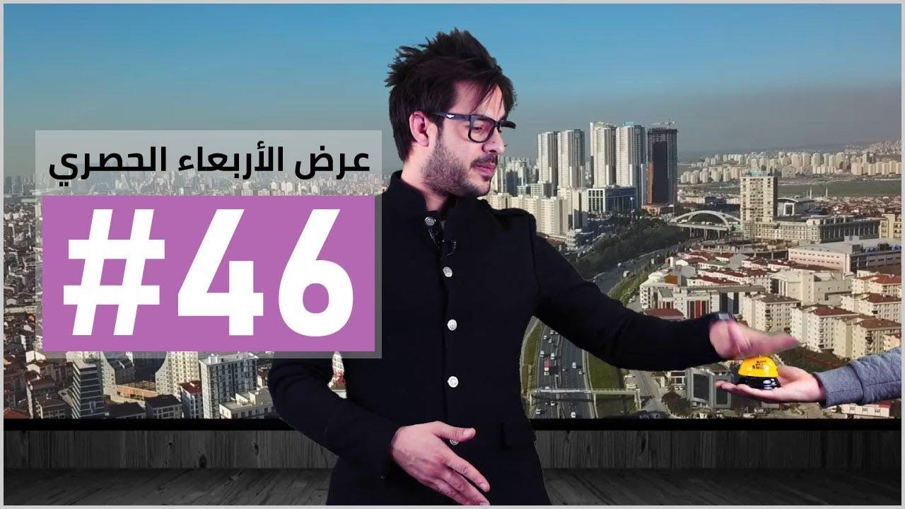 عرض يوم الأربعاء الحصري رقم #46 بتاريخ 24/04/2019