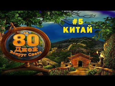 Вокруг Света за 80 дней прохождение #5 КИТАЙ. Праздник Огненного Дракона и Воздушный Шар