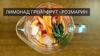 🍹 Лимонад грейпфрут - розмарин. Очень вкусно!