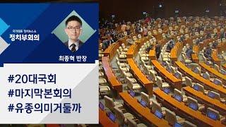 20대 국회 마지막 본회의…'유종의 미' 거둘까 / JTBC 정치부회의