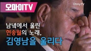 남녘에서 울린 현송월의 노래, 김영남을 울리다(오마이TV)