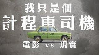 《我只是個計程車司機》7個電影和現實事件不同的地方 | 影評 | 解析 | A Taxi Driver | 택시운전사