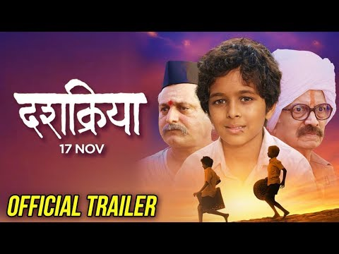 Daashkriya Marathi Movie Official Trailer