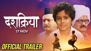 दशक्रिया | Dashakriya Official Trailer 2017 | Dilip Prabhavalkar, Manoj Joshi, Aditi | Marathi Movie