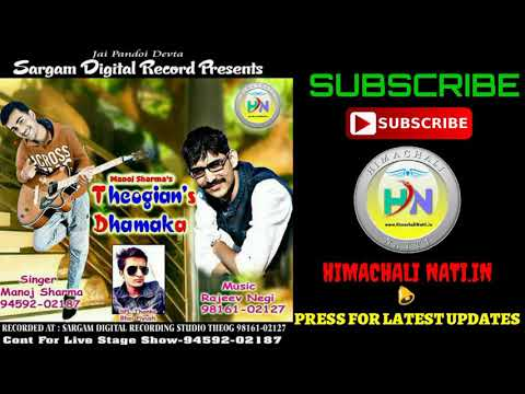 Theogians Dhamaka Pahari Song Singer : Manoj Sharma ||HimachaliNati.in||