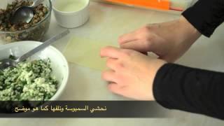 Sambusa - السمبوسة باللحم والجبن